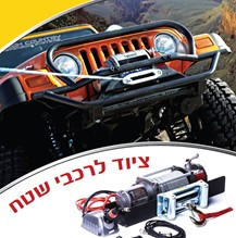 4X4 Off Road Accessories